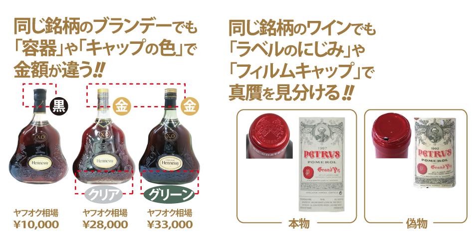 ここが難しいよ、お酒の買取査定。
